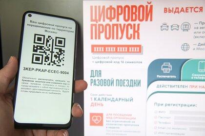 Губернатор Подмосковья оценил вероятность возвращения цифровых пропусков